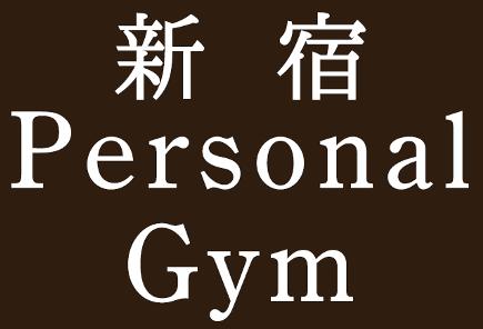 新宿 Personal Gym