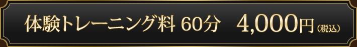 体験トレーニング料60分 4000円(税込)